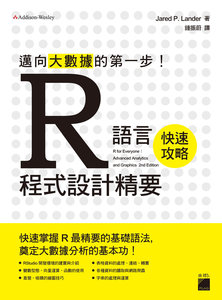 邁向大數據的第一步!R 語言程式設計精要 (R for Everyone: Advanced Analytics and Graphics, 2/e)-cover