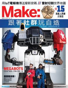 Make 國際中文版 vol.33 (Make: Volume 58 英文版)-cover