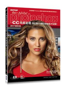Photoshop CC 完美呈現 -- 頂尖數位攝影師秘技大公開!(2017最新版)-cover