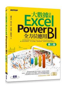 大數據分析 Excel Power BI 全方位應用, 2/e-cover