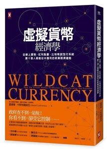 虛擬貨幣經濟學:從線上寶物、紅利點數、比特幣到支付系統,數十億人都能從中獲利的新興經濟趨勢, 2/e (Wildcat Currency: How the Virtual Money Revolution is Transforming the Economy)-cover