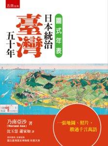 圖式年表:日本統治臺灣五十年-cover