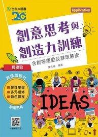 輕課程 創意思考與創造力訓練-含創客運動及群眾募資