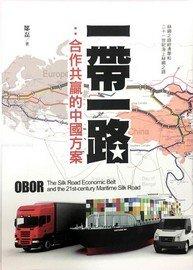 一帶一路:合作共贏的中國方案