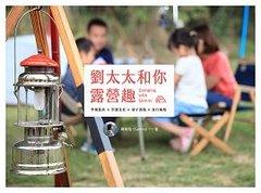 劉太太和你露營趣-準備器具X烹調美食X親子遊戲X旅行風格-cover
