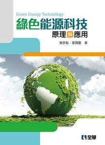 綠色能源科技原理與應用-cover