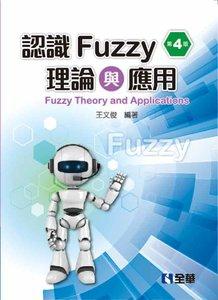 認識 Fuzzy 理論與應用, 4/e-cover