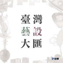台灣藝設大匯