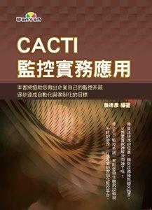 Cacti %e7%9b%a3%e6%8e%a7%e5%af%a6%e5%8b%99%e6%87%89%e7%94%a8