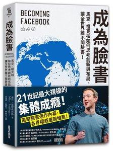 成為臉書:馬克‧祖克柏如何思考創新與布局,讓全世界離不開臉書!(Becoming Facebook: The 10 Challenges That Defined the Company That's Disrupting the World)