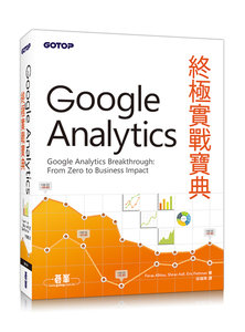 Google Analytics 終極實戰寶典-cover