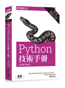 Python 技術手冊, 3/e (Python in a Nutshell: A Desktop Quick Reference, 3/e)-cover