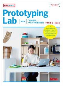Prototyping Lab ─「邊做邊學」,Arduino的運用實例, 2/e-cover