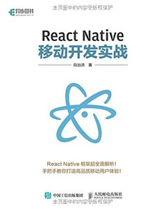 React Native 移動開發實戰-cover