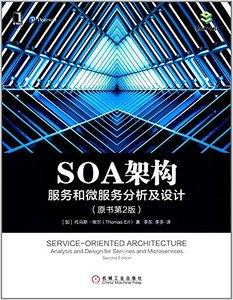 SOA 架構:服務和微服務分析及設計 ( 原書第2版 )-cover