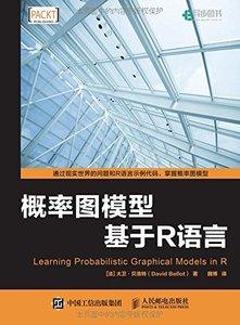 概率圖模型基於R語言-cover