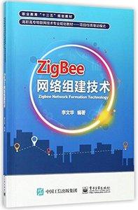 ZigBee 網絡組建技術