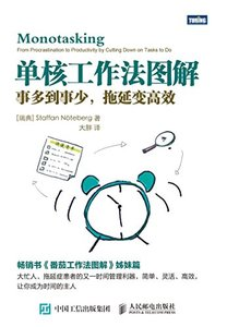 單核工作法圖解:事多到事少,拖延變高效  Monotasking: From Procrastination to Productivity by Cutting Down on Tasks to Do (Chinese Edition)-cover