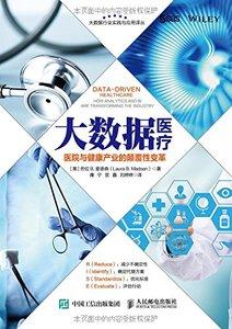 大數據醫療 醫院與健康產業的顛覆性變革-cover
