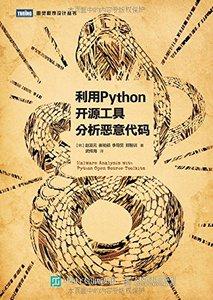 利用 Python 開源工具分析惡意代碼-cover