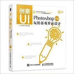 創意UI Photoshop玩轉游戲界面設計(第2版)-cover