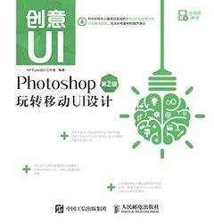 創意 UI Photoshop 玩轉移動 UI 設計, 2/e-cover