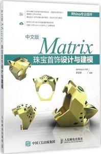 中文版Matrix珠寶首飾設計與建模