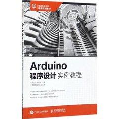 Arduino程序設計實例教程