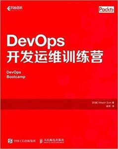 DevOps 開發運維訓練營-cover