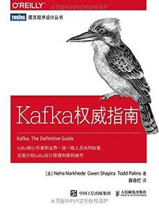 Kafka 權威指南-cover