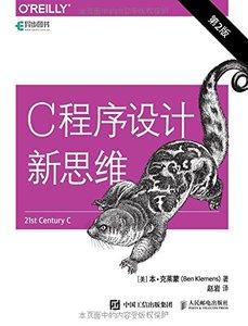 C程序設計新思維 第2版-cover
