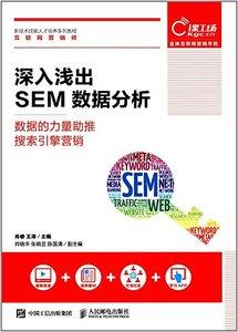 深入淺出SEM數據分析——數據的力量助推搜索引擎營銷-cover