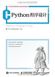 Python程序設計
