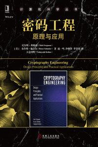 密碼工程:原理與應用-cover