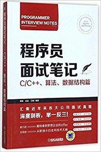 程序員面試筆記--C/C++.算法.數據結構篇