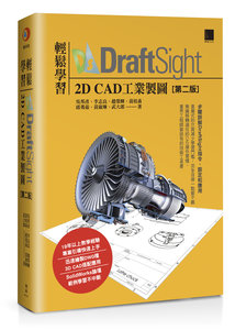 輕鬆學習 DraftSight 2D CAD 工業製圖, 2/e-cover