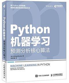 Python機器學習:預測分析核心算法-cover
