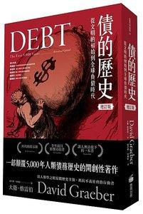 債的歷史:從文明的初始到全球負債時代 (經典增訂版) (DEBT: THE FIRST 5,000 YEARS (REVISED AND UPDATED))-cover