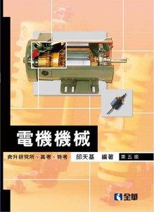 電機機械, 5/e (含升研究所、高考、特考)-cover