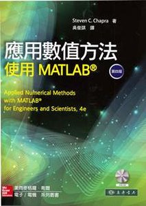 應用數值方法:使用 MATLAB, 4/e (Chapra, 4/e)-cover
