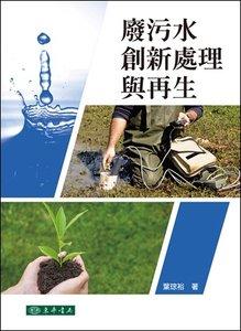 廢污水創新處理與再生-cover