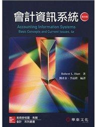 會計資訊系統, 4/e (Hurt: Accounting Information Systems: Basic Concepts and Current issues, 4/e)