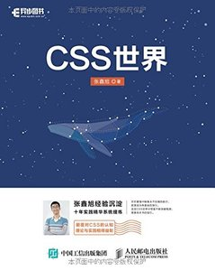 CSS世界-cover