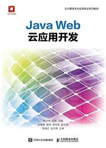 Java Web雲應用開發-cover