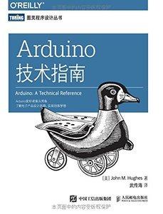 Arduino 技術指南-cover