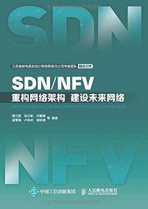 SDN/NFV 重構網絡架構 建設未來網絡-cover