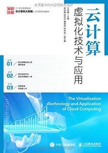 雲計算虛擬化技術與應用-cover