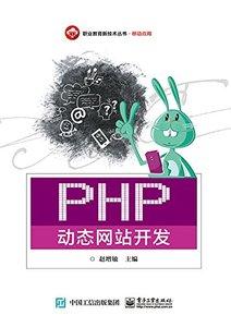 PHP動態網站開發