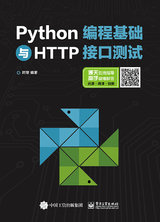 Python 編程基礎與 HTTP 接口測試