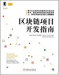 區塊鏈項目開發指南-cover